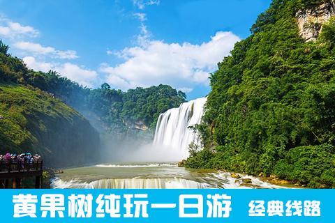 【黄果树瀑布纯玩1日游】黄果树大瀑布、天星桥、陡坡塘瀑布高品质纯玩一日游