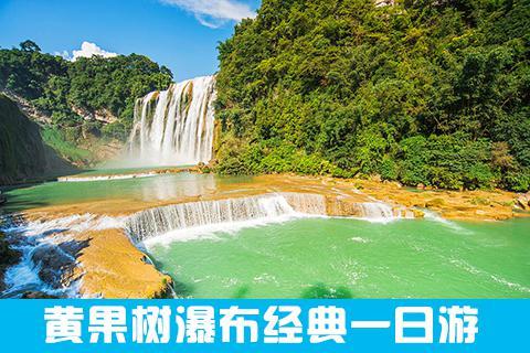 【黄果树经典1日游】黄果树大瀑布瀑布、天星桥、陡坡塘,含门票+含往返车费+含午餐+导游