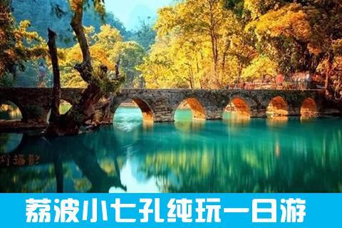 【贵州荔波小七孔一日游】地球天然绿宝石,纯玩无购物,含交通+门票+午餐+导游