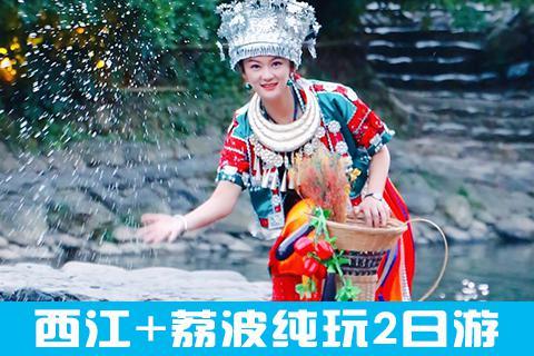 贵州荔波小七孔+西江千户苗寨2日1晚跟团游 全程0购物 赏醉美苗寨夜景